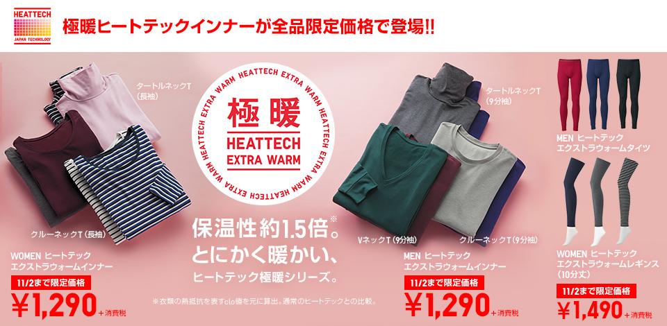 Quần Áo Giữ Nhiệt - Công Nghệ Heattech Uniqlo Nhật Bản